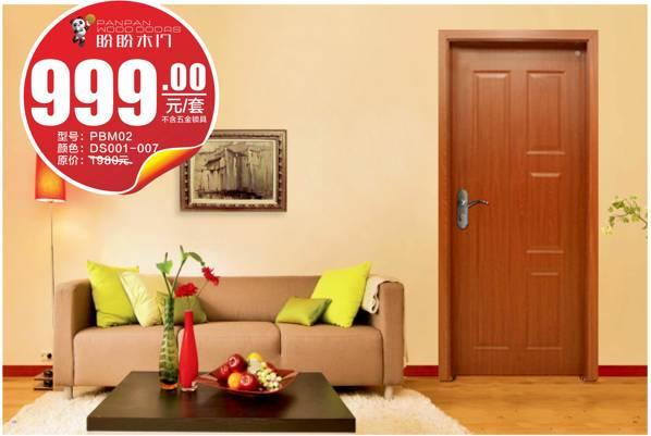 盼盼木门|实木门|套装门|烤漆门