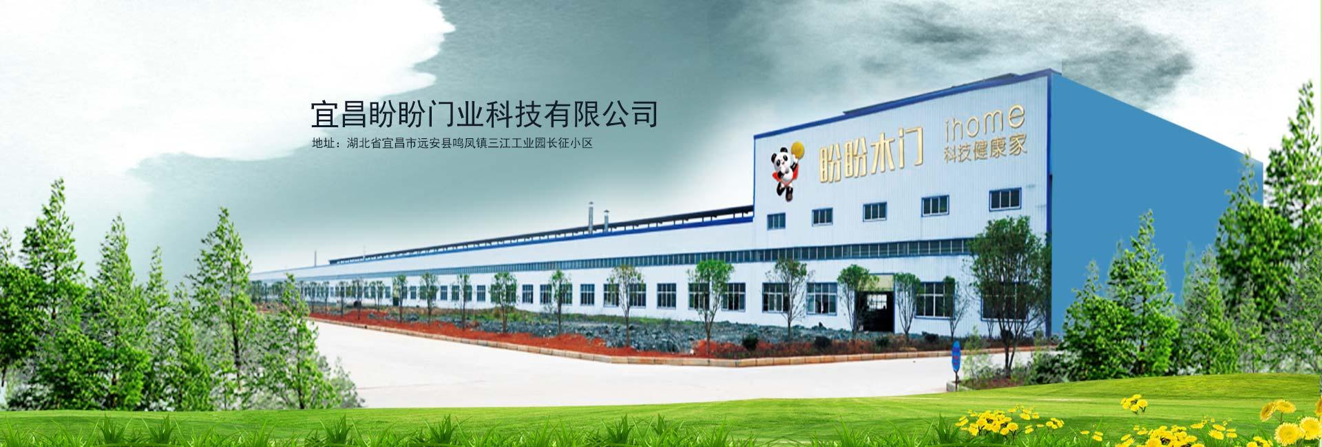 宜昌盼盼门业科技有限公司