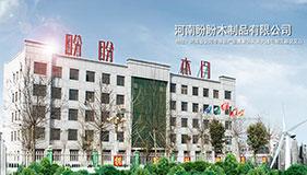 2015年 河南盼盼木制品有限公司成立