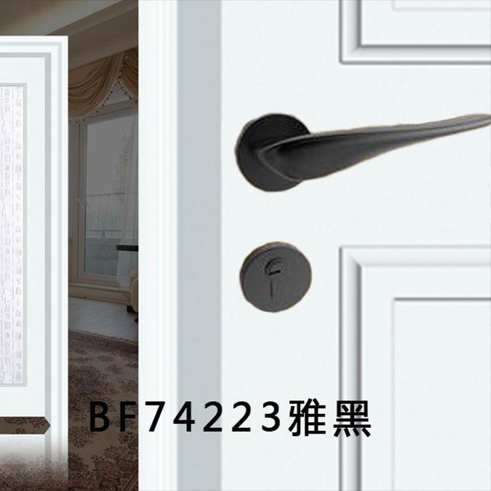BF74223雅黑|五金辅料