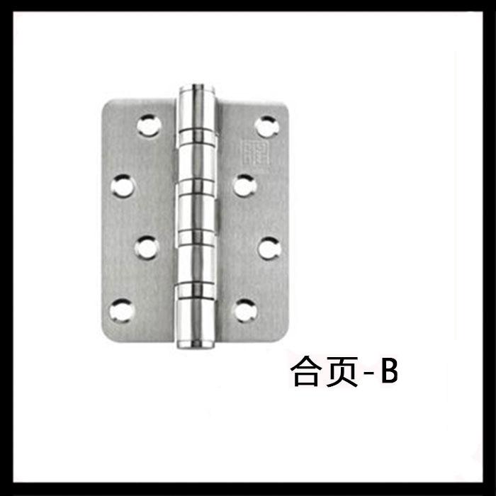 合页-B|五金辅料