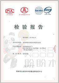 防火门安全证书